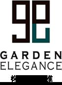ガーデンエレガンス