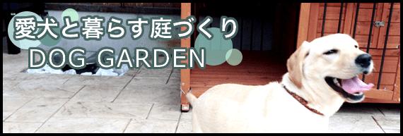 愛犬と暮らす庭づくり ドッグガーデン