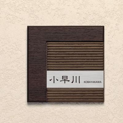 モダン表札 M03
