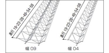 【屋根ユニット】軽量かつ高強度な「アルミ製のプレートトラス」を採用。