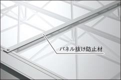 【パネル抜け防止材】強風による屋根パネルの吹き上げ防止に備えて、パネル抜け防止材を標準装備