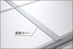 【屋根連結カバー】屋根連結カバーで屋根ユニットを連結します。