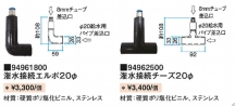 潅水コネクター