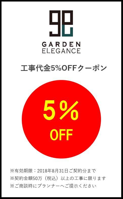 【お得!】2018年8月31日ご契約分まで!工事代金5%OFF!クーポン