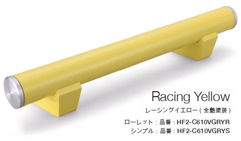 Racing Yellow レーシングイエロー(全艶塗装)
