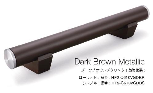 Dark Brown Metallic ダークブラウンメタリック(艶消塗装)