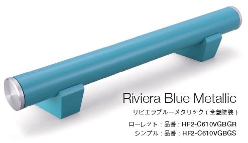 Riviera Blue Metallic リビエラブルーメタリック(全艶塗装)