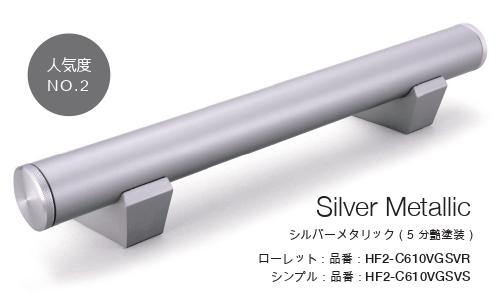 Silver Metallic シルバーメタリック(5分艶塗装)