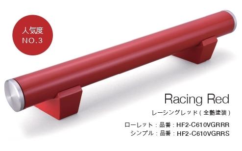 Racing Red レーシングレッド(全艶塗装)