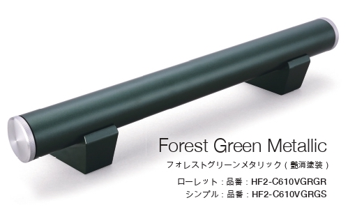 Forest Green Metallic フィレストグリーンメタリック(艶消塗装)