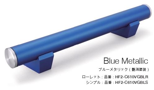 Blue Metallic ブルーメタリック(艶消塗装)
