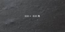 300×600角