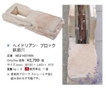 ヘイドリアン・ブロック 鉄筋穴
